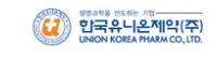 한국유니온제약(주)