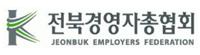 전북경영자총협회