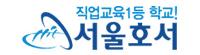 (재)서울호서직업전문학교