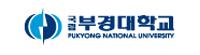 부경대학교 인적자원개발센터