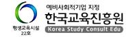(주)한국교육진흥원
