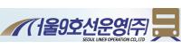 서울9호선운영(주)