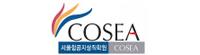 (주)코세아서비스개발원