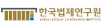 한국법제연구원