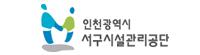 인천서구시설관리공단