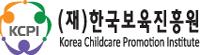 (재)한국보육진흥원