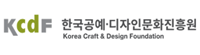 (재)한국공예디자인문화진흥원