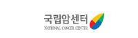 (의)국립암센터