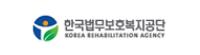 한국법무보호복지공단