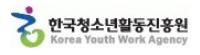 한국청소년활동진흥원