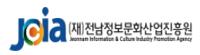 (재)전남정보문화산업진흥원