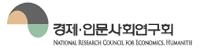 경제인문사회연구회