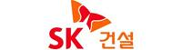 SK건설(주)