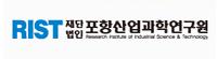 (재)포항산업과학연구원(RIST)