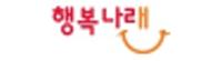 행복나래(주)